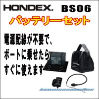 HONDEX BS06 バッテリーセット