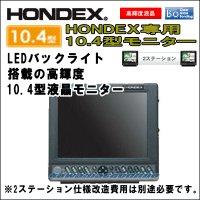 HONDEX 10.4型カラー液晶 2ステーション 専用モニター 送料無料!