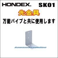 HONDEX 先金具 SK-01  (万能パイプ取付金具と共に使用します)