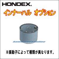HONDEX インナーハル オプション品