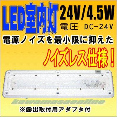画像1: LED室内灯 ノイズレス仕様 24V/4.5W 天井灯 作業灯用