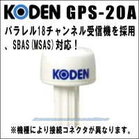 KODEN 光電 GPS-20A MkII GPSセンサー
