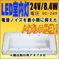 LED室内灯L ノイズレス仕様 24V/8.4W 天井灯 作業灯用