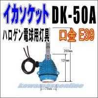 イカソケット DK-50A