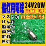 24V/20W 小型電球S型 BA-15D 航海灯 天井灯
