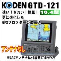 KODEN 光電 GTD-121 10.4インチカラー液晶GPSプロッター 本体のみアンテナ無し