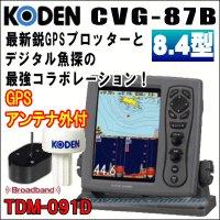 KODEN 光電 CVG-87B 8.4インチ 液晶カラーGPSプロッターブロードバンド魚探 TDM-091D GPSアンテナセット 送料無料!