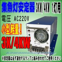 メタハラ集魚灯用 3KW/4KW1灯用 安定器