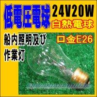 24V/20W 低電圧電球 60W形(口金E26) 作業灯