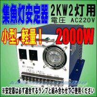 メタハラ集魚灯用 2KW2灯用 安定器
