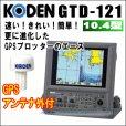 画像1: KODEN 光電 GTD-121 10.4インチカラー液晶GPSプロッター GPSアンテナセット (1)