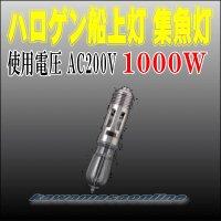 ハロゲン船上灯 200V/1KW (1000W)