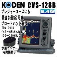 KODEN 光電 CVS-128B 8.4インチカラー液晶ブロードバンド魚探 送信周波数:42〜65kHzおよび130〜210kHz 送料無料