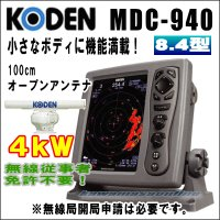 KODEN 光電 MDC-940 8.4インチ 液晶カラーレーダー 4 kW、48 nm、100 cmオープン 送料無料!