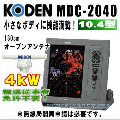 画像1: KODEN 光電 MDC-2040F 10.4インチ 液晶カラーレーダー 4 kW、48 nm、130cmオープン