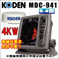 KODEN 光電 MDC-941 8.4インチ 液晶カラーレーダー 4 kW、32 nm、64 cmレドーム 送料無料!
