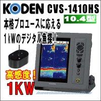 KODEN 光電 CVS-1410HS 魚群探知機 10.4インチカラー液晶 デジタル魚探 送信出力 1kW 50/200 KHz2周波 高感度型 送料無料!