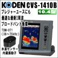 画像1: KODEN 光電 CVS-1410B 10.4インチカラー液晶ブロードバンド魚探 送信周波数:38〜75kHz 送料無料 (1)