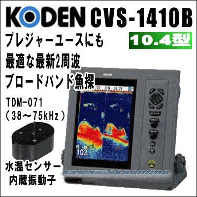 画像1: KODEN 光電 CVS-1410B 10.4インチカラー液晶ブロードバンド魚探 送信周波数:38〜75kHz 送料無料