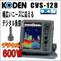 KODEN 光電 CVS-128 8.4インチカラー液晶デジタル魚探 送信出力:600 W 送料無料