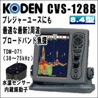 KODEN 光電 CVS-128B 8.4インチカラー液晶ブロードバンド魚探 送信周波数:38〜75kHz 送料無料