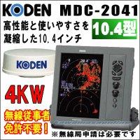 KODEN 光電 MDC-2041 10.4インチ 液晶カラーレーダー 4 kW、32 nm、64 cmレドーム