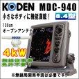 画像1: KODEN 光電 MDC-940 8.4インチ 液晶カラーレーダー 4 kW、48 nm、130 cmオープン 送料無料! (1)