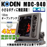 KODEN 光電 MDC-940 8.4インチ 液晶カラーレーダー 4 kW、48 nm、130 cmオープン 送料無料!