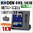 画像1: KODEN 光電 CVS-1410 魚群探知機 10.4インチカラー液晶 デジタル魚探 送信出力 1kW 50/200 KHz2周波 送料無料! (1)