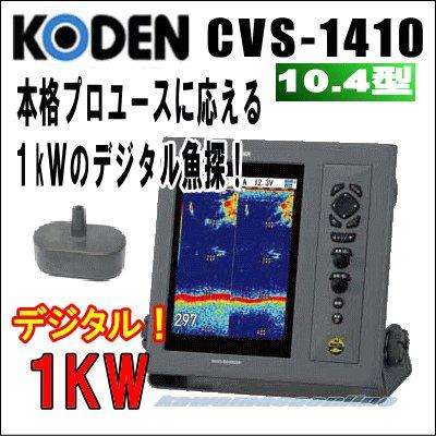 画像1: KODEN 光電 CVS-1410 魚群探知機 10.4インチカラー液晶 デジタル魚探 送信出力 1kW 50/200 KHz2周波 送料無料!
