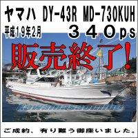 ヤマハ YAMAHA DY-43R エンジン ヤマハ 中古船 中古漁船 遊漁船