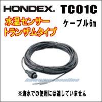 HONDEX 水温センサー TC01C トランザムタイプタイプ