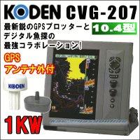 KODEN 光電 CVG-207 10.4インチカラー液晶 GPSプロッター魚探 GPSアンテナセット 出力 1KW /周波数50kHz/200kHz(2周波)