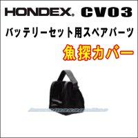 HONDEX 魚探カバー CV03 バッテリーセット用 スペアパーツ