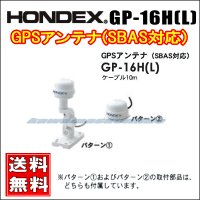 HONDEX ホンデックス GP-16H(L) GPSアンテナ
