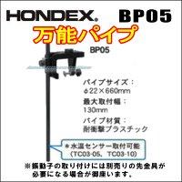 HONDEX 万能パイプ BP05  (先金具と共に使用します)