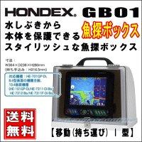 HONDEX 魚探ボックス GB01  移動(持ち運び) 型 対応振動子TD03,TD25,TD28,TD47