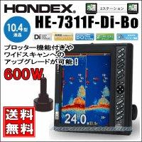 HONDEX HE-7311F-Di-Bo 10.4型カラー液晶デジタル魚探 出力 600W  /周波数50&200 送料無料!