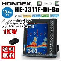 HONDEX HE-7311F-Di-Bo 10.4型カラー液晶デジタル魚探 出力 1kW /周波数50&200 送料無料!