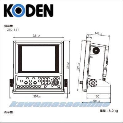画像3: KODEN 光電 GTD-121 10.4インチカラー液晶GPSプロッター GPSアンテナセット