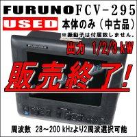 USED 中古品 FURUNO フルノ FCV-295 10.4型、2周波カラー液晶魚群探知機 本体 送料込み