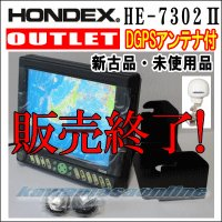 OUTLET HONDEX HE-7302II 10.4型カラー液晶GPSプロッター DGPSアンテナ外付け 送料、税込!