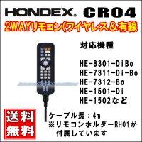 HONDEX CR04 2WAYリモコン(ワイヤレス&有線)