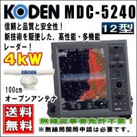KODEN 光電 MDC-5204T 12インチ 液晶カラーレーダー 4 kW、48 nm、100cmオープン