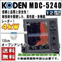 KODEN 光電 MDC-5204F 12インチ 液晶カラーレーダー 4 kW、48 nm、130cmオープン